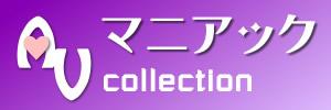 マニアック アダルト動画コレクション(詐欺なし)